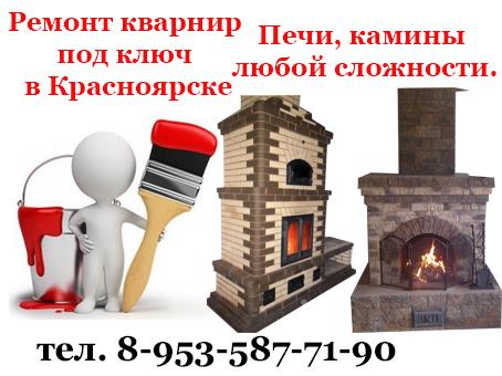 Печи, камины любой сложности. Ремонт квартир под ключ в Красноярске.